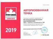 Сертификат РС 2019