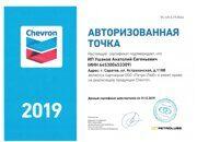 Сертификат Chevron 2019